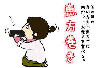 方 恵方 巻 食べ