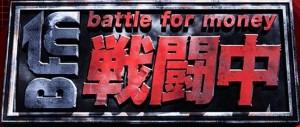 戦闘中ロゴ