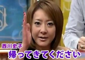 西川史子2