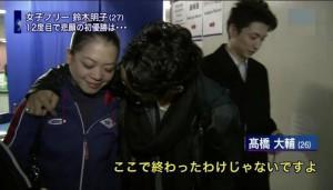 鈴木明子高橋大輔3