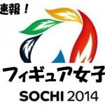 ソチオリンピックフィギュア女子速報