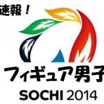 ソチオリンピックフィギュア男子速報