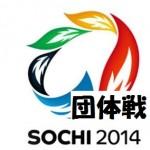 ソチオリンピック団体戦