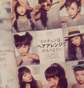 松井愛莉雑誌2