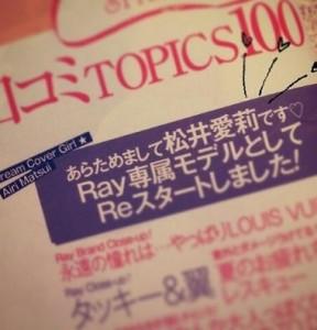 松井愛莉雑誌3