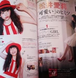 松井愛莉雑誌
